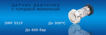 Pressure range of DMP 331P flush diaphragm pressure transmitter is now up to 600 bar.